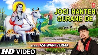 Jogi Hanteh Gurane De I ASHWANI VERMA I Punjabi Balaknath Bhajan I New Full HD Video Song - TSERIESBHAKTI