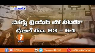 Petrol And Diesel Price Touch All Time Highs | Idinijam | iNews - INEWS