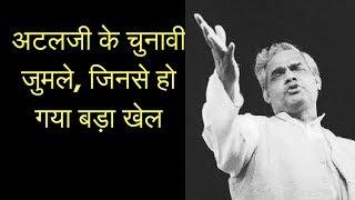 अटल जी के चुनावी जुमले, जिनसे हो गया बड़ा खेल   अटल बिहारी बाजपेयी   Atal Bihari Vajpayee - ITVNEWSINDIA