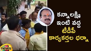 TDP Activists Protest at Kanna Lakshmi Narayana House | Chandrababu Naidu Vs Modi | Mango News - MANGONEWS