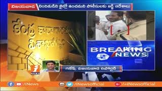 NIA Court YS Jagan Attack Case Postponed To January 25th | Vijayawada | iNews - INEWS