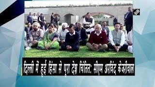 दिल्ली में हुई हिंसा से पूरा देश चिंतित: सीएम अरविंद केजरीवाल
