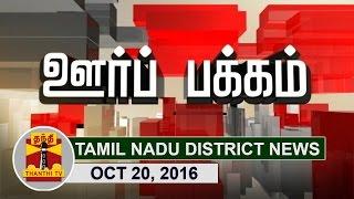 Oor Pakkam 20-11-2016 Tamilnadu District News in Brief (20/11/2016) – Thanthi TV News