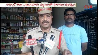 Robbery in fertilizers shops in Kurnool Dist | CVR News - CVRNEWSOFFICIAL