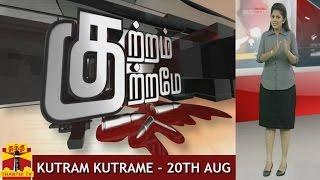 Kutram Kutrame 20/08/2014 – Thanthi TV Show