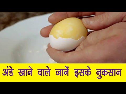 अंडे खाने के नुकसान - Ande khane ke nuksan