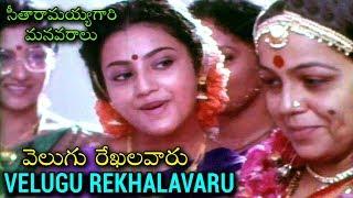 Velugu Rekhalavaru Video Song With Lyrics | Telugu Superhit Movie సీతారామయ్యగారి మనవరాలు | Meena - RAJSHRITELUGU