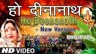 Ho Deenanath New HD Chhath Pooja Geet I Sharda Sinha I Chhath Pooja 2017 I Chhathi Maiya - TSERIESBHAKTI