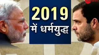2019 Lok Sabha polls: PM Modi to hold 50 rallies till February 2019 - ZEENEWS