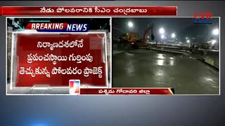 AP CM Chandrababu Naidu Visits Polavaram Project Today | Andhra Pradesh | CVR NEWS - CVRNEWSOFFICIAL