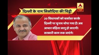 Deputy CM Manish Sisodia writes a letter to Delhi people accusing BJP of hindering develop - ABPNEWSTV