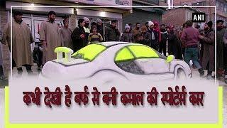 video : इंटरनेट पर छाया कश्मीरी लड़के का टैलेंट, बर्फ से बनाई स्पोर्ट्स कार