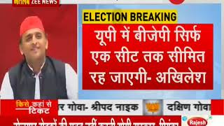 Akhilesh Yadav addresses a press conference in Lucknow - ZEENEWS