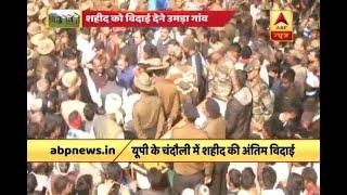 Chandauli: Villagers give homage to Mendhar Martyr Chandan Rai - ABPNEWSTV