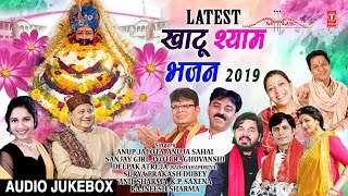 खाटू श्याम भजन Latest Khatu Shyam Bhajans 2019 I Full Audio Songs Juke Box - TSERIESBHAKTI