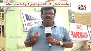 High Security Arrangements for Counting Centers in Adilabad Dist | CVR News - CVRNEWSOFFICIAL