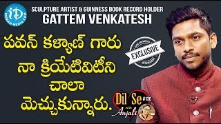 Sculpture Artist & Guinness Book Record Holder Gattem Venkatesh Interview || Dil Se With Anjali #130 - IDREAMMOVIES