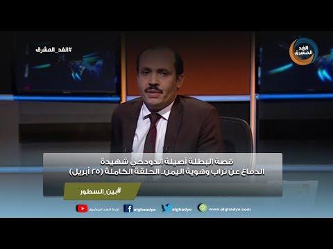 بين السطور | قصة البطلة أصيلة الدودحي شهيدة الدفاع عن تراب وهوية اليمن.. الحلقة الكاملة (25 أبريل)