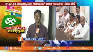 టీజెఎస్, సిపిఐని శాంతి పరుస్తున్న ఎల్ రమణ | L Ramana Key Role In Mahakutami | iNews - INEWS