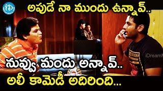 అపుడే నా ముందు ఉన్నావ్..నువ్వు మందు అన్నావ్. అలీ కామెడీ అదిరింది - Gunde Jaari Gallanthayyinde Movie - IDREAMMOVIES