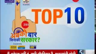 Top 10 Election News - ZEENEWS