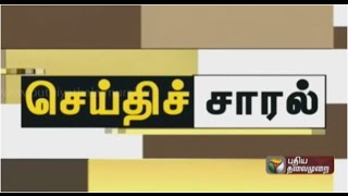 Seithi Saral Morning 01-08-2015 Puthiya Thalaimurai TV News