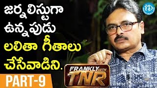 Lyricist Chaitanya Prasad  Interview - Part #9 || Frankly With TNR ||  Talking Movies With iDream - IDREAMMOVIES