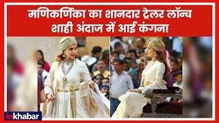Manikarnika Trailer Launch Live Event Video   Manikarnika The Queen of Jhansi, Kangana Ranaut - ITVNEWSINDIA