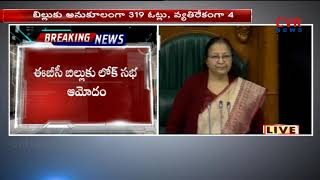 EBC Reservation Bill Passed in Lok sabha | Parliament | CVR News - CVRNEWSOFFICIAL