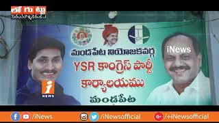 Why YSRCP Cadre Dilemma On Mandapeta Coordinator In East Godavari? | Loguttu | iNews - INEWS