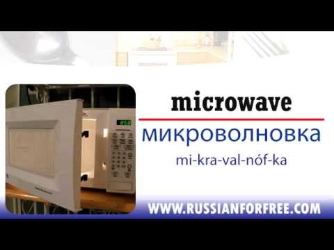 Russian vocabulary: Objects in the kitchen