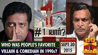 No.1 Yaaru : Who was People's Favourite Villain and Comedian in the 1990s.?  30-09-2015 – Thanthi TV Show