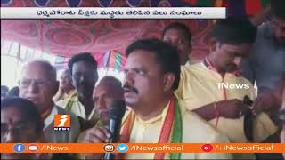 MLA Srinivasa Rao Participated in Dharma Porata Deeksha In Polavam | Supports Chandrababu | iNews - INEWS