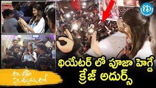 థియేటర్ లో పూజా హెగ్డే క్రేజ్ అదుర్స్ || Ala Vaikunthapurramuloo Public Response - IDREAMMOVIES