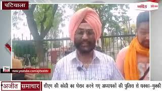 video : Patiala - सीएम की कोठी का घेराव करने गए Teachers की Police से धक्का-मुक्की