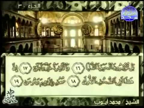 الجزء الثلاثون (30) من القرآن الكريم بصوت الشيخ محمد أيوب