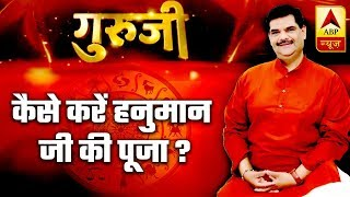 Guruji With Pawan Sinha: How to offer prayer on Hanuman Jayanti? - ABPNEWSTV