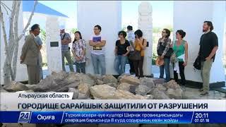 Городище Сарайшык в Атырауской области защитили от разрушени