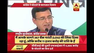 PNB Scam: Congress alleges 367 LOUs issued during Modi government - ABPNEWSTV