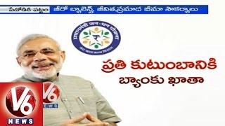 Modi Jan Dhan Yojana a huge hit - 1.5 crores of accounts opened in single day - V6NEWSTELUGU