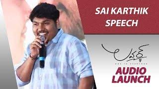 Sai Karthik Speech - Lover Audio Launch - Raj Tarun, Riddhi Kumar | Anish Krishna | Dil Raju - DILRAJU
