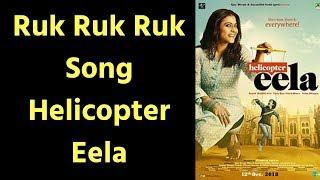 Ruk Ruk Ruk song Helicopter Eela | Helicopter Eela song Ruk Ruk Ruk | Helicopter Eela new song - ITVNEWSINDIA