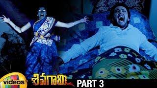 Sivagami Latest Telugu Horror Movie HD | Priyanka Rao | Suhasini | Sumanth | Part 3 | Mango Videos - MANGOVIDEOS