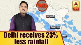 Skymet Weather Bulletin: Delhi receives 23 percent less rainfall than average - ABPNEWSTV