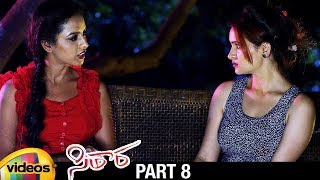 Sitara Latest Telugu Movie | Ravi Babu | Ravneeth Kaur | Latest Telugu Movies | Part 8 |Mango Videos - MANGOVIDEOS