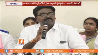 MLA Puvvada Ajay Thanks To People and TRS Cadre Over His Victory in Khammam | iNews - INEWS