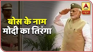 Kaun Jitega 2019: 75th anniversary of Azad Hind govt: PM Modi hoists Tricolour at Red Fort - ABPNEWSTV