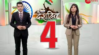 Deshhit: Know top 5 desh hit stories | जानिए दिन की 5 बड़ी देश हित कहानियां - ZEENEWS