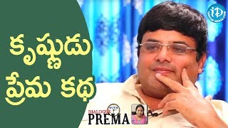 Krishnudu About His Love Story | Dialogue With Prema || Celebration Of Life - IDREAMMOVIES