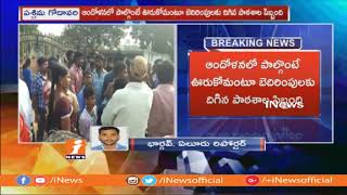 Protest Against Polluted Water Given To Students in Gurukul School at Arugolanu | iNews - INEWS
